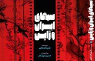 کتاب سینمای ایران و ژاپن منتشر شد