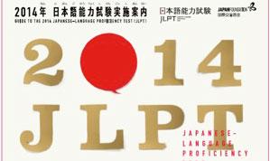 اطلاعیه: برگزاری سومین دوره آزمون سنجش توانایی زبان ژاپنی در ایران