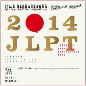 پوستر برگزاری آزمون سنجش توانایی زبان ژاپنی در سال 2014
