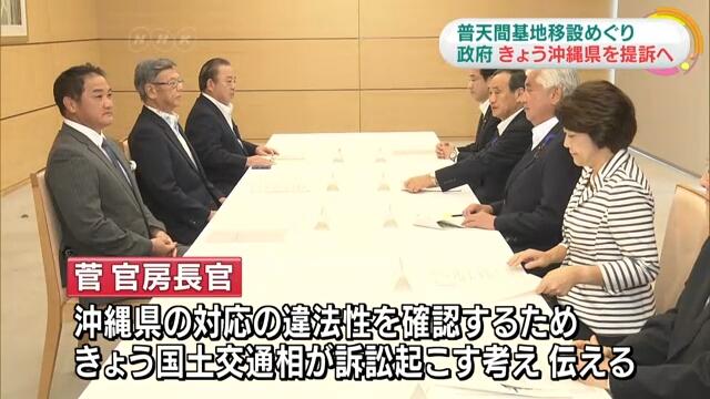 دولت مرکزی ژاپن شکایت تازه ای علیه دولت محلی اوکیناوا ارایه کرد