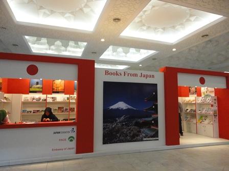 حضور سفارت ژاپن در بیستوپنجمین نمایشگاه بینالمللی کتاب تهران