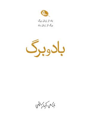 كتاب باد و برگ؛ هايكوهاي عباس كيارستمي