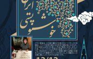 هنرمند ژاپنی و استاد زبان فارسی رایزنی فرهنگی و نماینده بنیاد سعدی در ژاپن