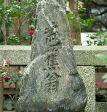 MatsuoBasho-Haka-M1932