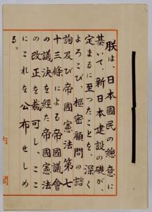 دستخط امپراتور