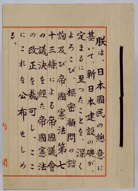متن کامل قانون اساسی ژاپن