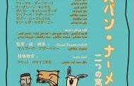 نمایش صوتی دو حکایت از مرزبان نامه به زبان ژاپنی (با زیرنویس فارسی)