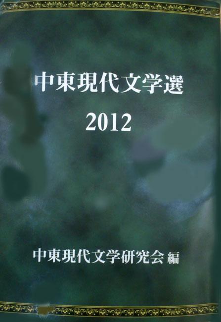 گزيده ادبيات معاصر خاورميانه 2012 با آثاری از ایران به ژاپنی منتشر شد