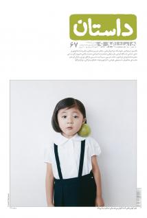 همشهري داستان شماره 67 ويژهی ژاپن