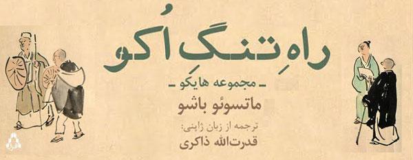 راه تنگِ اُکوُ هایکوهای باشو منتشر شد
