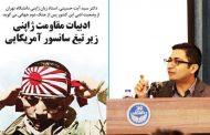 ادبیات مقاومت ژاپنی زیر تیغ سانسور آمریکایی/استاد دانشگاه تهران در گفتگو با قدس