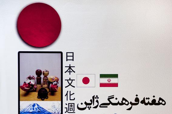 نگاهی به هنر ژاپنی به بهانه هفته فرهنگی ژاپن در اصفهان