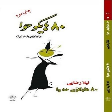 چاپ دوم کتاب «۸۰ هایکوی حوا» در بازار نشر