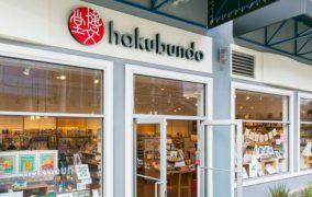 با کتابفروشی ژاپنی جزایر هاوایی آشنا شوید