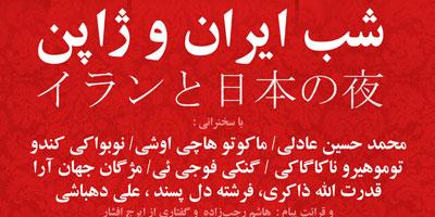 گزارش مشروح مراسم شب ایران و ژاپن