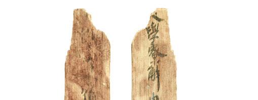 نام يك ايرانی بر يك قطعه چوبی كشف شده از قرن هشتم ميلادی در ژاپن