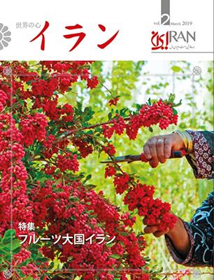 انتشار شماره دوم نشریه «ایران» در توکیو