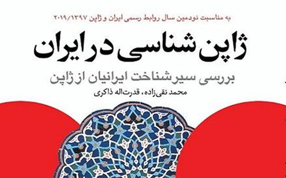 کتاب ژاپنشناسی در ایران توسط رایزنی فرهنگی ایران در ژاپن منتشر شد+دانلود