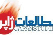 ژاپن برای مهمان ویژه شدن در نمایشگاه کتاب تهران اعلام آمادگی کرد