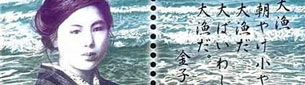 سه شعر از کودکانههای کانهکو میسوزو