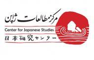 ساختار سیاسی ژاپن