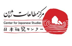 کتاب «مهاجر سرزمین آفتاب»؛ زندگی تنها مادر شهید ژاپنی ترجمه میشود