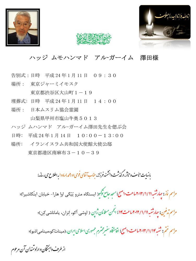 اطلاعیه برگزاری مراسم درگذشت استاد ساوادا در توکیو