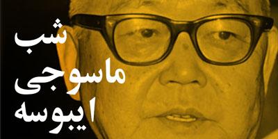 گزارش کامل شب ماسوجی ایبوسه در موزه صلح تهران