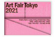 با شرکت رایزنی فرهنگی سفارت ایران در ژاپن نمایشگاه جهانی هنر توکیو ۲۰۲۱ برگزار می شود