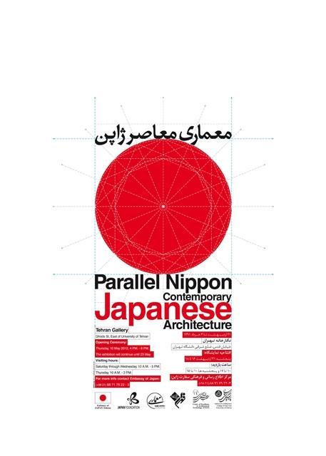 برگزاری نمایشگاه معماری معاصر ژاپن در نگارخانه تهران
