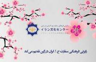 پیام تبریک نوروزی اساتید و فارسی آموزان ژاپنی به ملت ایران
