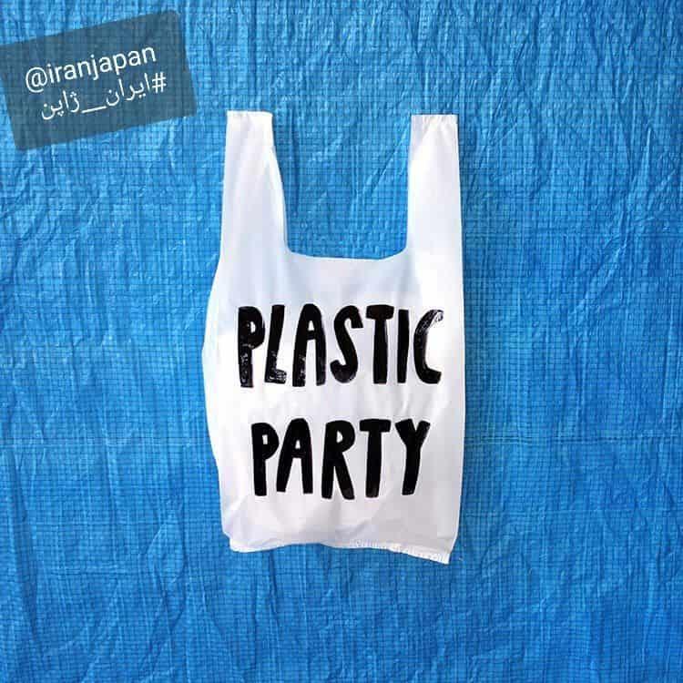 نمایشگاه پلاستیک پارتی
