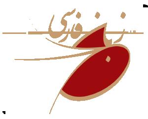 استادان زبان و ادبيات فارسی در دانشگاههای ژاپن چه کسانی هستند؟