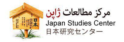 مرکز مطالعات ژاپن