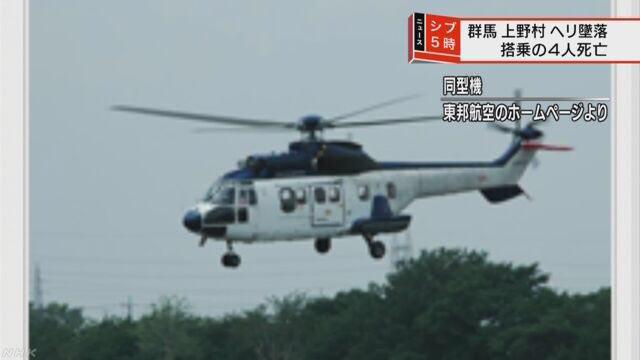 سقوط یک بالگرد ژاپنی و کشته شدن همه سرنشینان آن