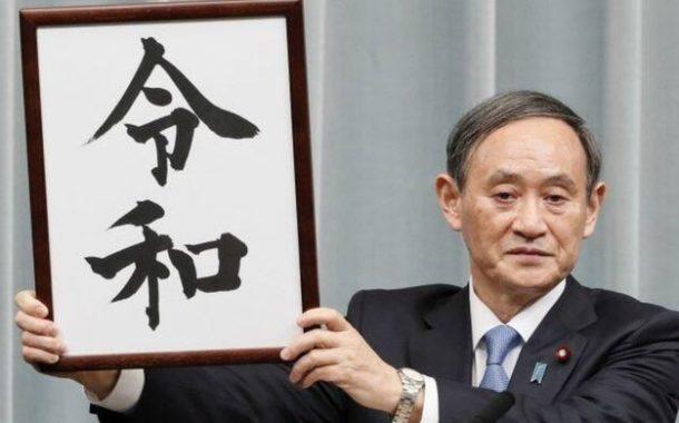 لحظه تاریخی اعلام نام دوره جدید ژاپن
