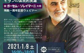 به مناسبت اولین سالگرد و از سوی رایزنی فرهنگی سفارت ایران در ژاپن برگزار می شود: