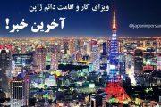 ژاپن از ایران متقاضی کار نمیپذیرد