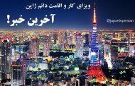 ژاپن از ایران و ترکیه متقاضی کار نمیپذیرد