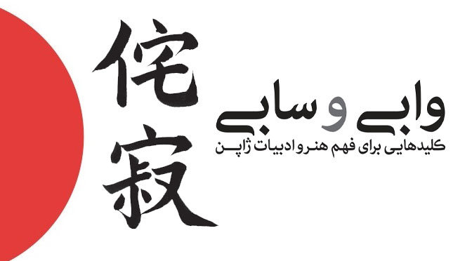 انتشار کتاب وابی و سابی برای فهم هنر و ادبیات ژاپن