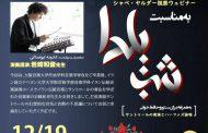 مراسم مجازی یلدا در ژاپن برگزار شد